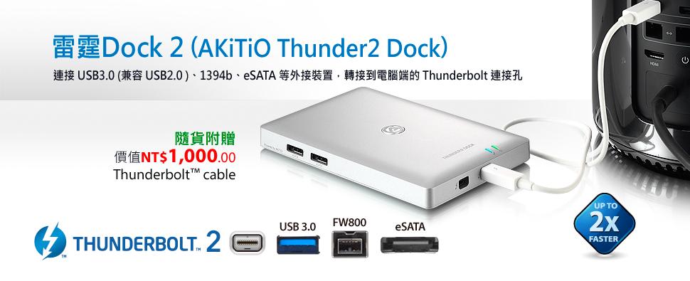 AKiTiO Thunder2 Dock