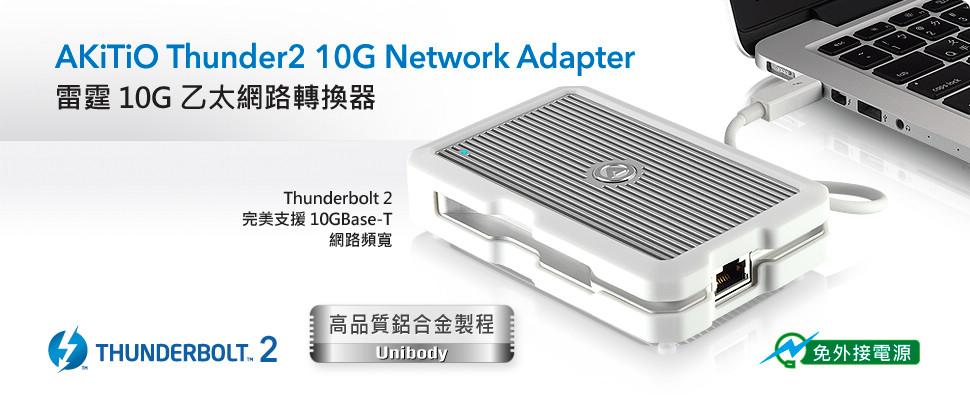 Thunder2 10G Network Adapter