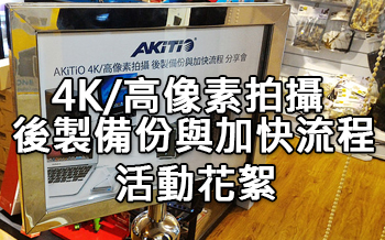 2015 akitio 4k event 2015 blog