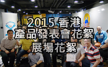 product launch hk 2015 blog