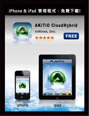 akitio-cloudlandisk-app-poster-small
