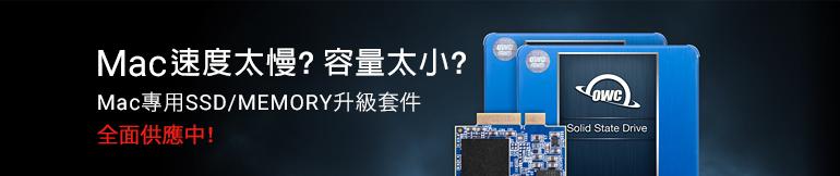 Mac SSD